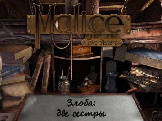 Злоба: Две сестры (2012) - полная версия