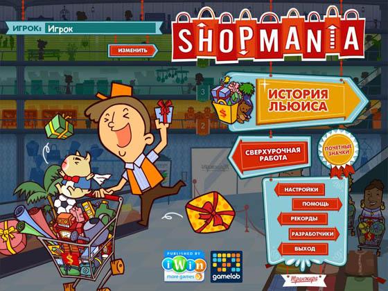 Безумный супермаркет (2012) - полная версия