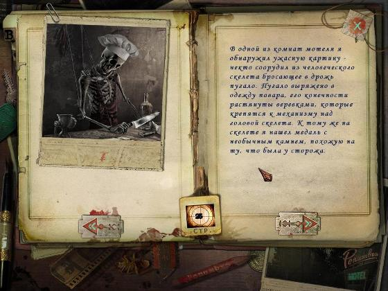 Темные аллеи. Мотель Пенумбра. Коллекционное издание (2012) - полная версия
