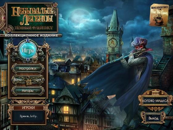 Небывалые легенды. Темный флейтист. Коллекционное издание (2012) - полная версия