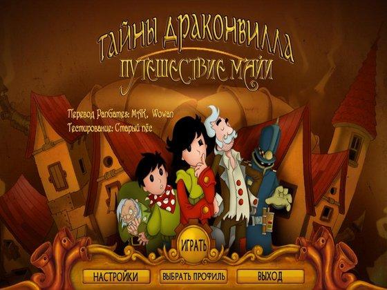 Тайны Драконвилла. Путешествие Майи (2012) - полная версия