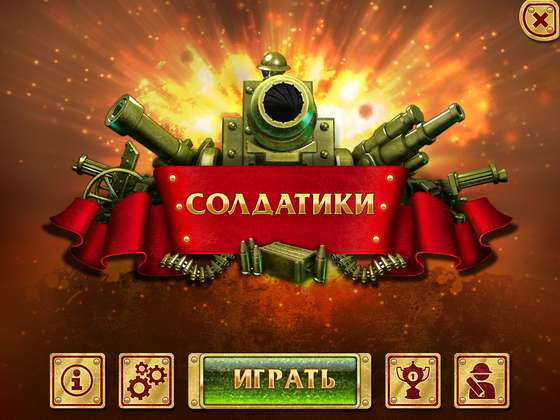 Солдатики (2012) - полная версия