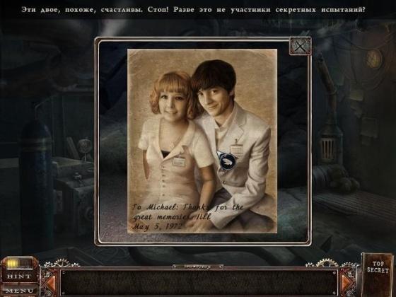 СверхОсобый СпецОтдел (2012) - полная версия
