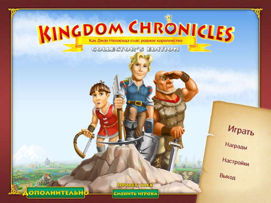 Kingdom Chronicles - Collector's Edition (2012/Rus) - полная русская версия