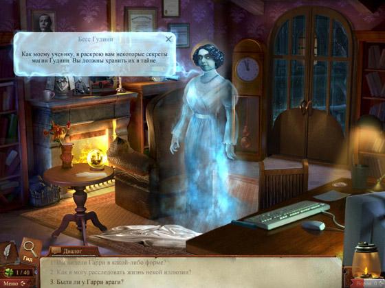 Тайны прошлого. Загадка смерти Гудини. Коллекционное издание (2012) - полная версия