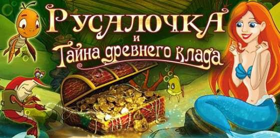 Русалочка и тайна древнего клада (2012) - полная версия
