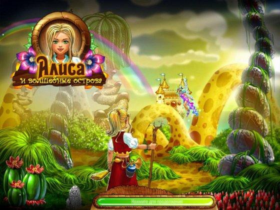 Алиса и волшебные острова (2012) - полная версия