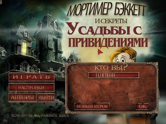 Мортимер Бэккетт и секреты усадьбы с привидениями (2012) - полная версия