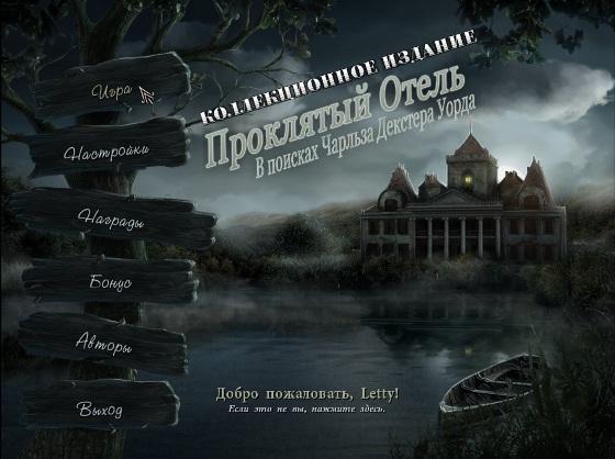 Проклятый отель: в поисках Чарльза Декстера Уорда. Коллекционное издание (2012) - полная версия