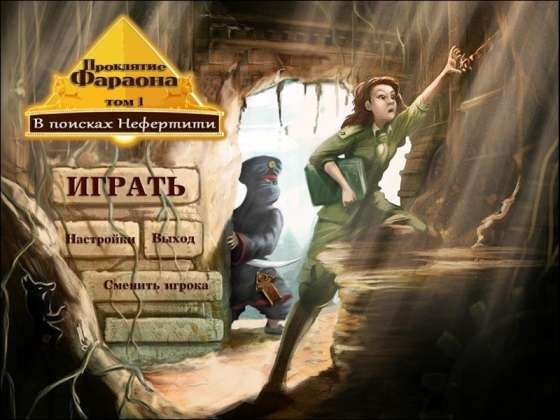 Проклятие фараона. Том 1. В поисках Нефертити (2012) - полная версия