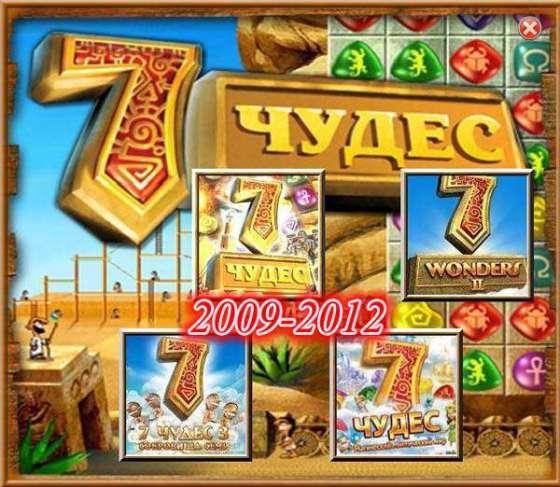 Семь чудес 4 в 1 (2009-2012) - полная версия