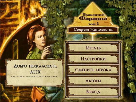Проклятие фараона. Том 2. Секрет Наполеона (2012) - полная версия