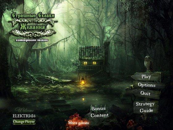 Страшные сказки. Желания. Коллекционное издание (2012) - полная версия