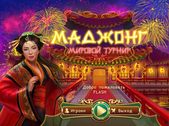 Маджонг. Мировой турнир (2012) - полная версия
