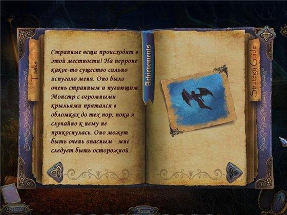 Сестры. Тайна крови. Коллекционное издание (2012) - полная версия