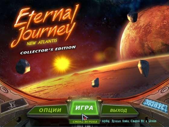 Вечное путешествие. Новая Атлантида. Коллекционное издание (2012) - полная версия