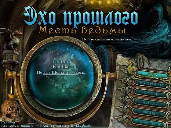 Эхо прошлого. Месть ведьмы. Коллекционное издание (2012) - полная версия