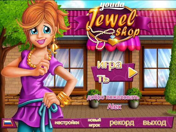 Youda. Ювелирный магазин (2012) - полная версия