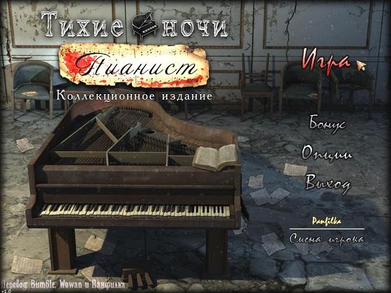 Тихие ночи. Пианист. Коллекционное издание (2012) - полная версия