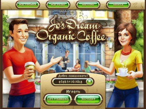 Мечта Джо. Органический кофе (2012) - полная версия