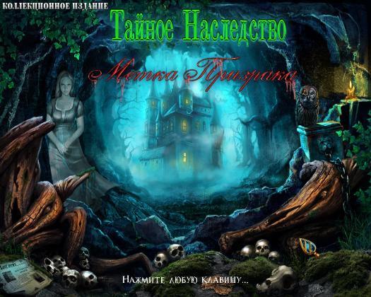 Тайное наследство: метка призрака. Коллекционное издание (2012) - полная версия