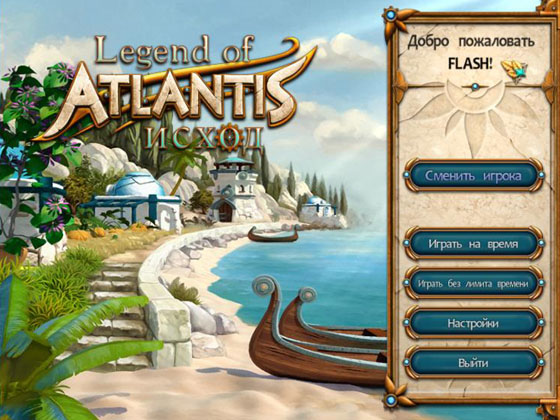 Legends of Atlantis. Исход (2012) - полная версия
