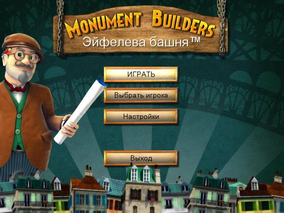 Monument Builders. Эйфелева башня (2012) - полная версия