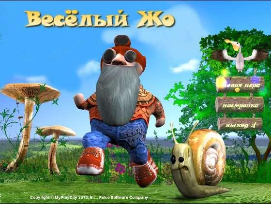 Веселый Жо (2012) - полная версия