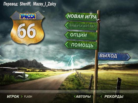 Трасса 66 (2012) - полная версия