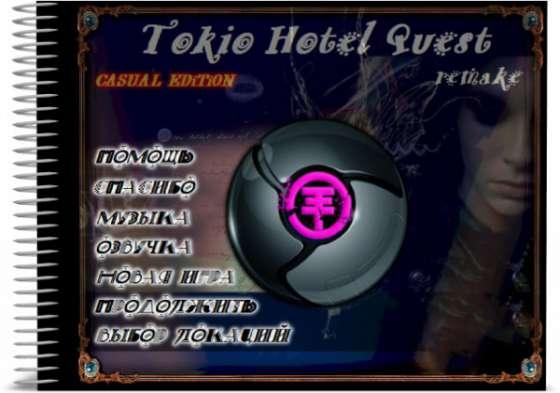 Tokio Hotel Quest (2012/Rus) - полная русская версия