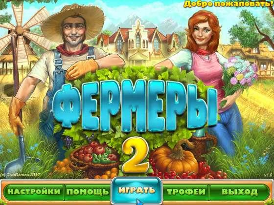 Фермеры 2 (2012) - полная версия