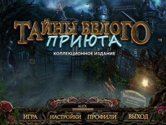 Тайны Белого приюта. Коллекционное издание (2012) - полная версия