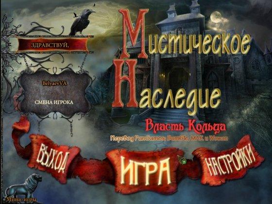 Мистическое наследие. Власть кольца (2012) - полная версия
