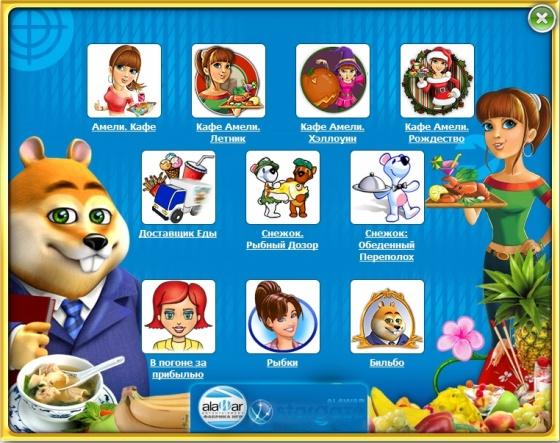 Food Masters 10-in-1 Bundle - полные версии на русском