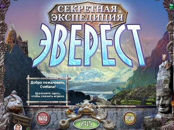 Секретная экспедиция. Эверест (2012) - полная версия