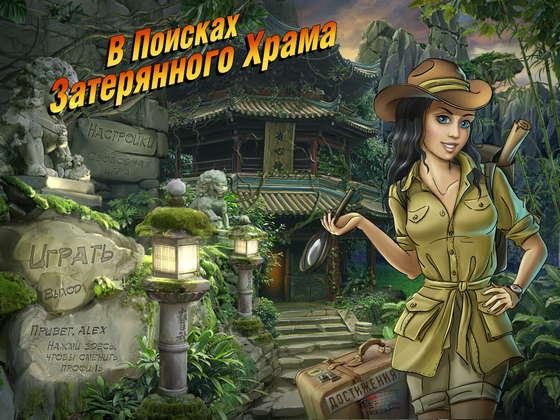 В поисках затерянного храма (2012) - полная версия