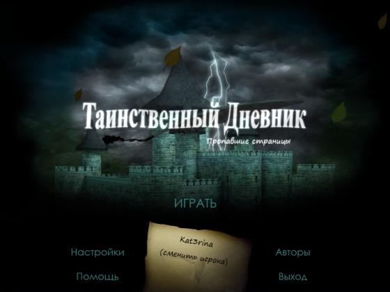 Таинственный дневник 3. Пропавшие страницы (2012) - полная версия