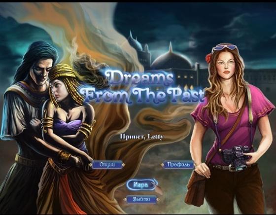 Сны из прошлого (2012) - полная версия