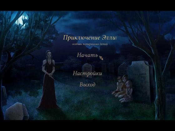 Приключение Элли. Особняк потерянных детей (2012) - полная версия