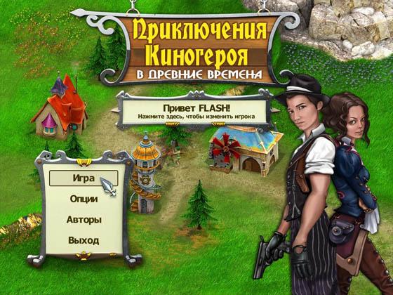 Приключения киногероя в древние времена (2012) - полная версия