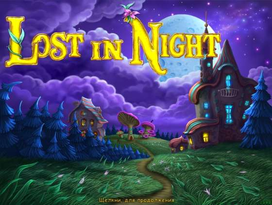 Lost In Night (2012/Multi + Rus) - полная версия
