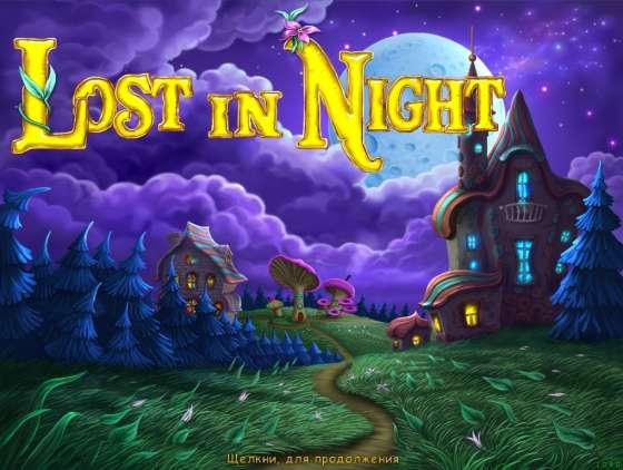 Lost In Night (2012/Multi + Rus) - полная версия