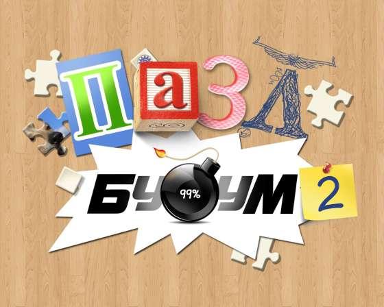 Пазл бум 2 (2012) - полная версия