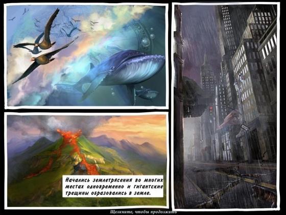 Древнее пророчество инков 2 (2012) - полная версия