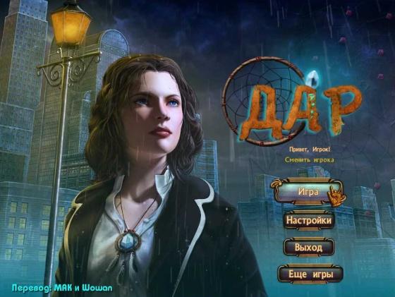 Дар (2012) - полная версия