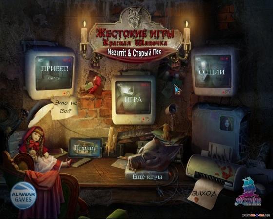 Жестокие игры. Красная шапочка (2012) - полная версия