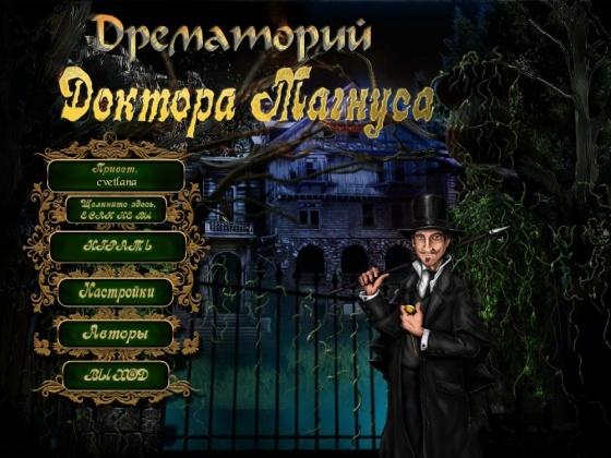 Дрематорий доктора Магнуса (2012) - полная версия