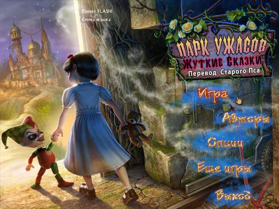 Парк ужасов. Жуткие сказки (2012) - полная версия