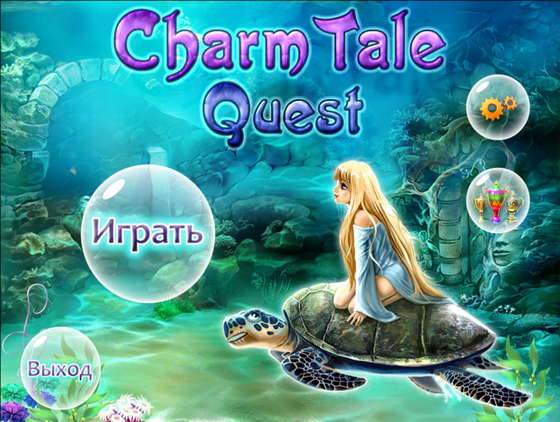 Charm Tale Quest (Rus/2012) - полная русская версия