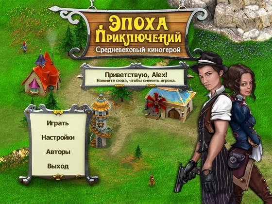 Эпоха приключений. Средневековый киногерой (2012) - полная версия